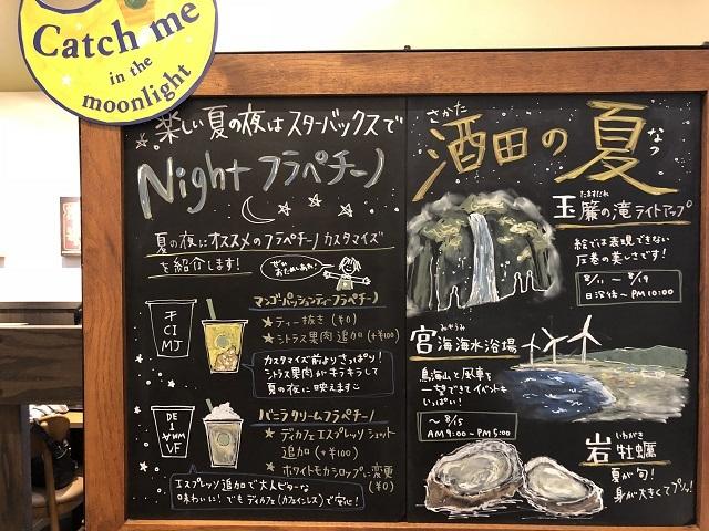 スターバックスコーヒージャパン 酒田の夏2018