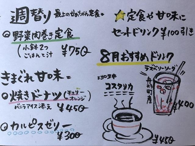 のくらし -喫茶と事務所- メニュー