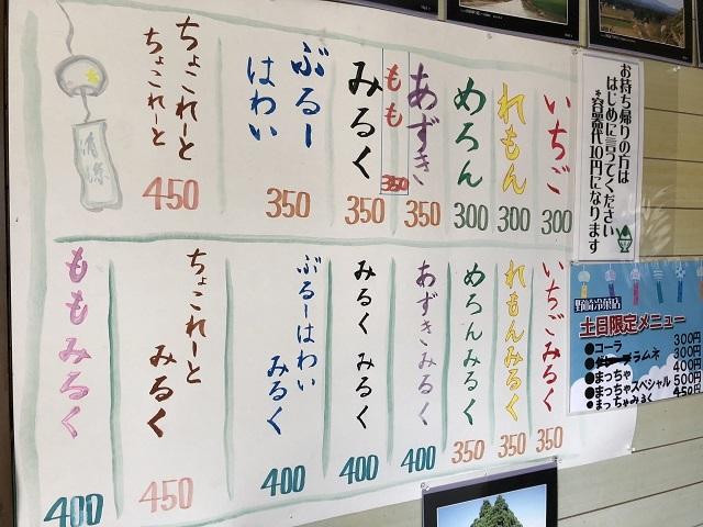 野崎冷菓店 メニュー