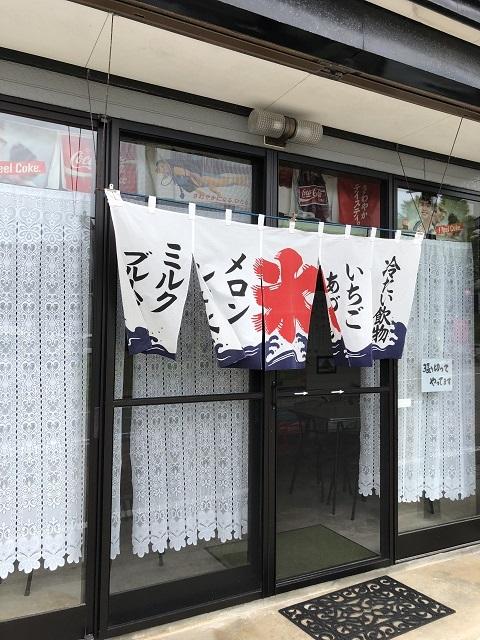野崎冷菓店