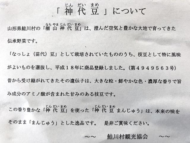 産直 さけまるくん 神代豆まんじゅう3