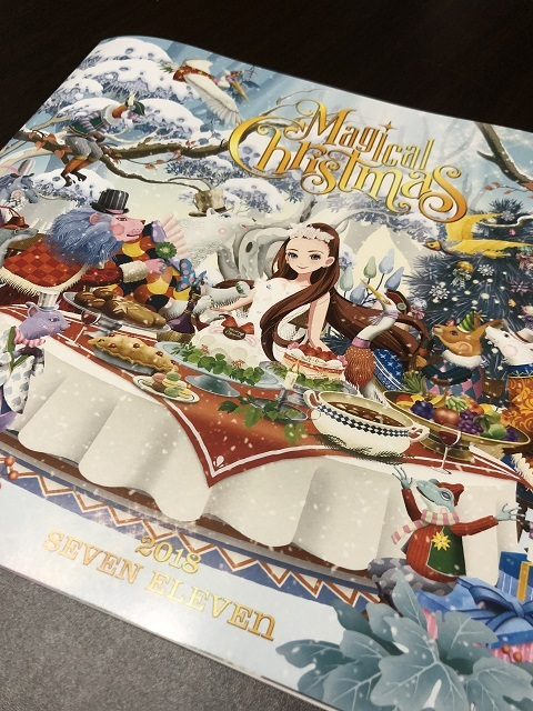 セブンイレブン マジカルクリスマス 2018