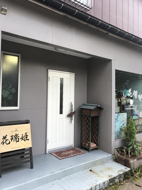 カフェ 花瑞姫
