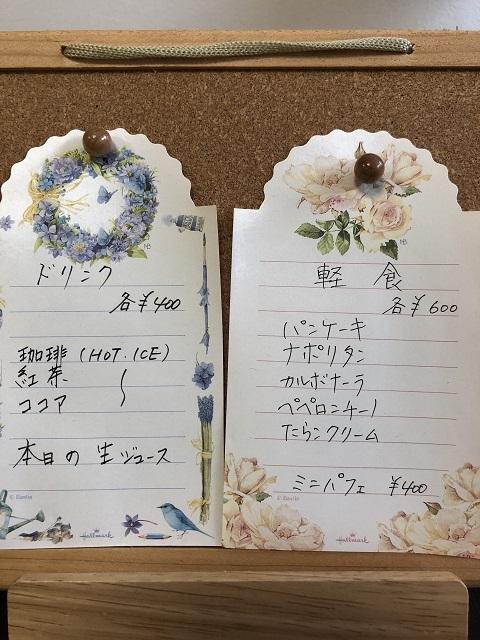 カフェ 花瑞姫 メニュー
