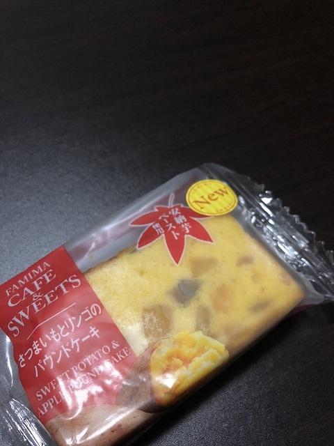 ファミリーマート さつまいもとリンゴのパウンドケーキ1