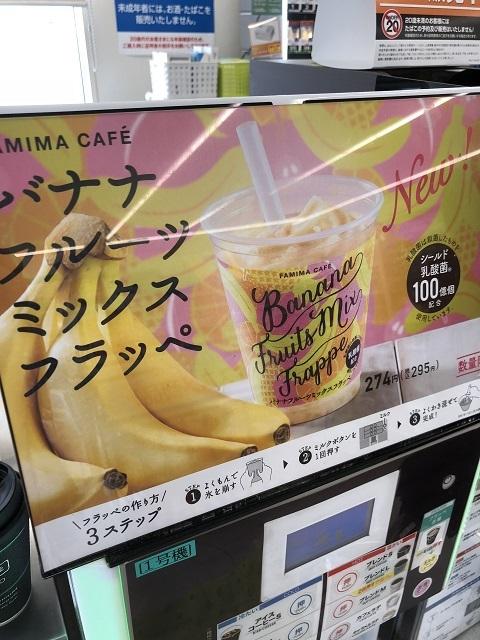 ファミリーマート バナナフルーツミックスフラッペ2