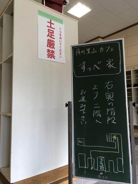 角川里山カフェ すっぺ家 入り口
