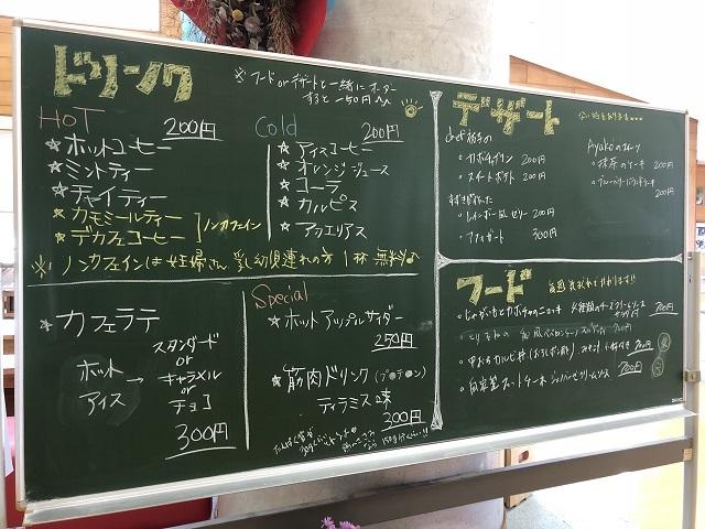 角川里山カフェ すっぺ家 メニュー