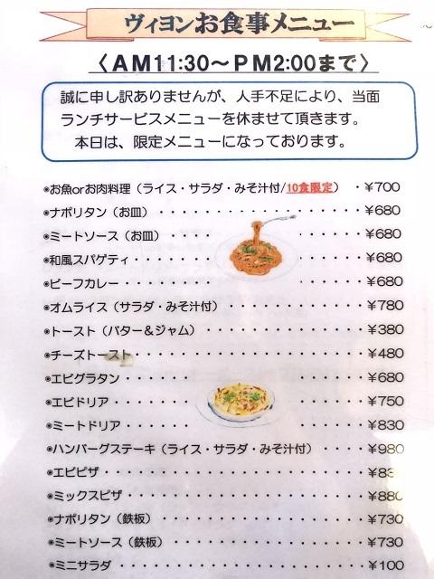 ギャラリー喫茶 ヴィヨン お食事メニュー