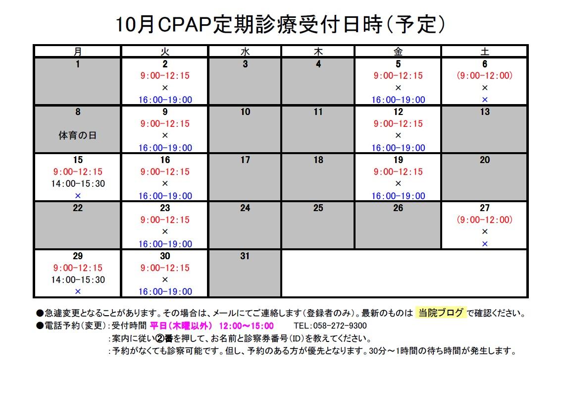 2018年10月CPAP定期診療受付日時