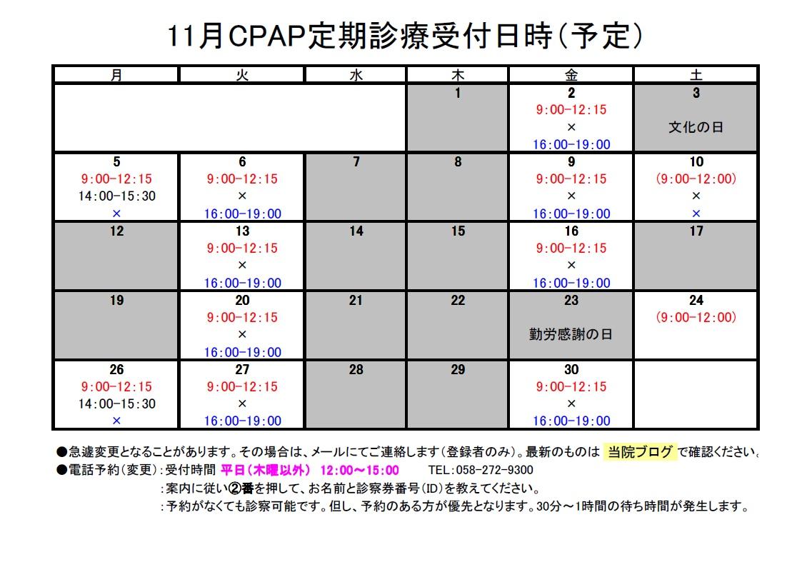 2018年11月CPAP定期診療受付日時