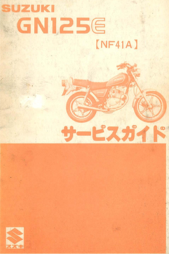 gn125e_service_manual.png
