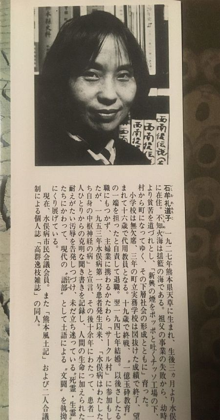279-ishimure2.jpg