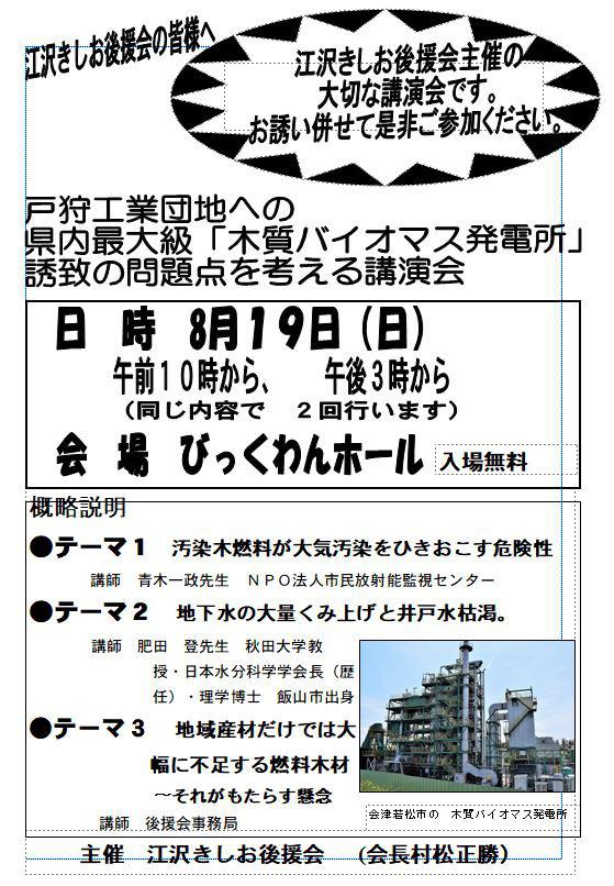 飯山バイオマス講演会
