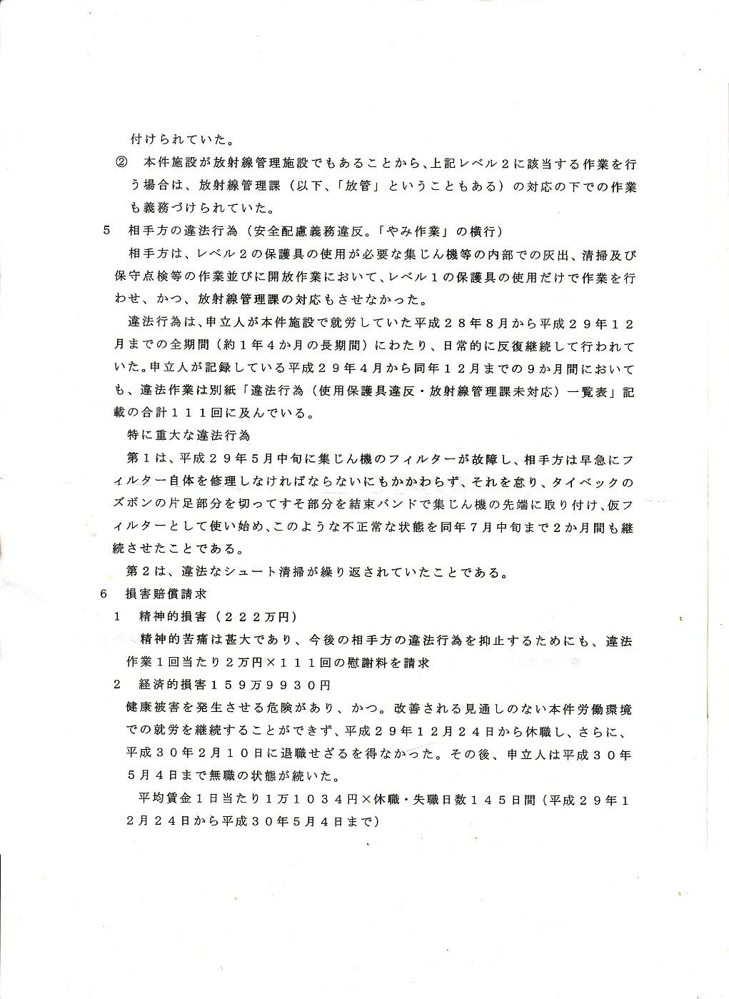 蕨平労働審判_0001