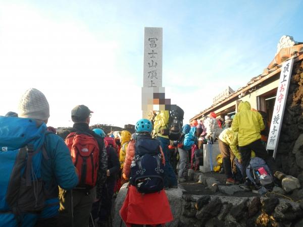 富士山 090
