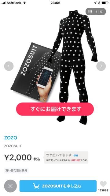 zozoスーツ販売