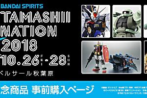TAMASHII NATION 2018 イベント開催記念商品 事前購入ページt