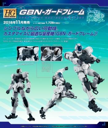 HGBD GBN-ガードフレームの商品説明画像