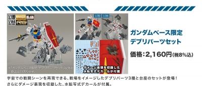 第58回全日本模型ホビーショー ガンプラ限定品 (1)