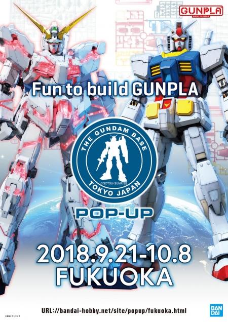 THE GUNDAM BASE TOKYO POP-UP in FUKUOKA
