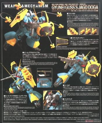 RE100 ヤクト・ドーガ(ギュネイ・ガス機)説明書 (2)