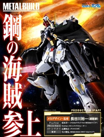 METAL BUILD クロスボーン・ガンダムX1 スペシャルページ
