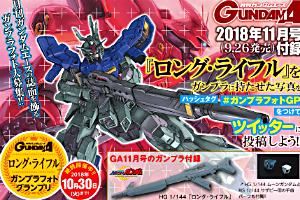 【GA11月号ガンプラ付録記念!!】ガンプラフォトグランプリ (2)t