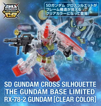 SDガンダム クロスシルエット ガンダムベース限定 RX-78-2 ガンダム[クリアカラー]の商品説明画像 (4)