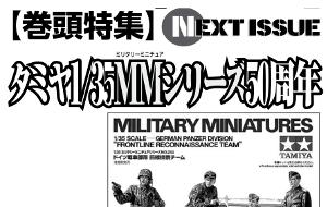モデルグラフィックス 2018年 12 月号 [雑誌]t