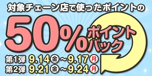 top_630_hangaku_point201809_pc_20180914_20180924.png