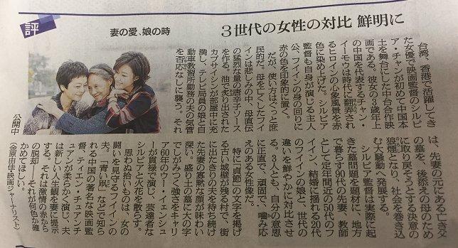 「妻の愛、娘の時」@朝日夕刊