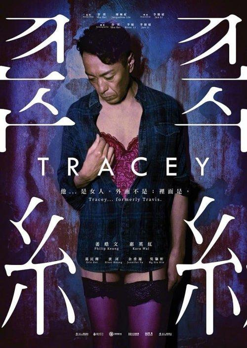「トレイシー」