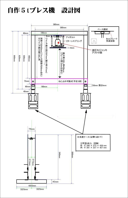 自作5tプレス設計図