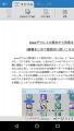 Office文書の閲覧に「SmartOffice」を導入(2)