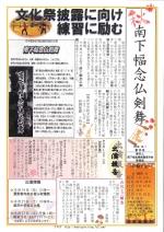 新聞2018秋
