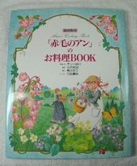 49・赤毛のアンのお料理BOOK・1