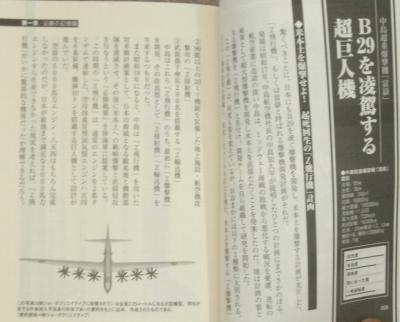 秘密兵器大全 (2)