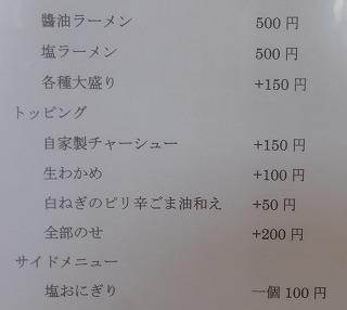 上灘水産06