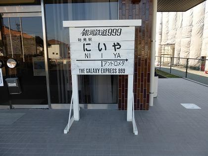 新谷駅05