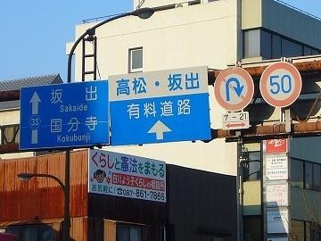琴電市内線06