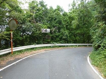 八幡浜道路29