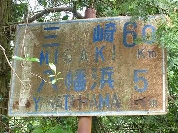 八幡浜道路30