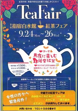 紅茶フェアミニチラシ表