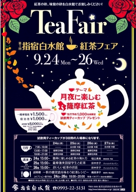 2018紅茶フェアチラシ