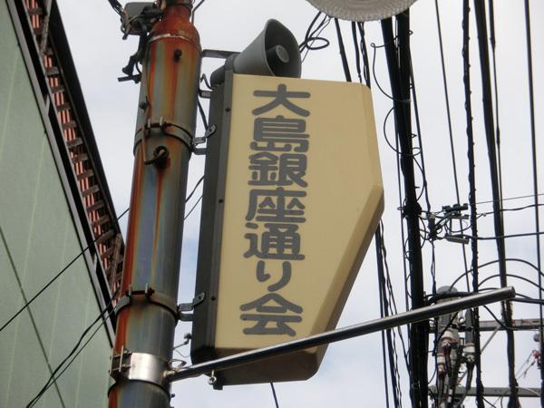 oshimaginza180903.jpg