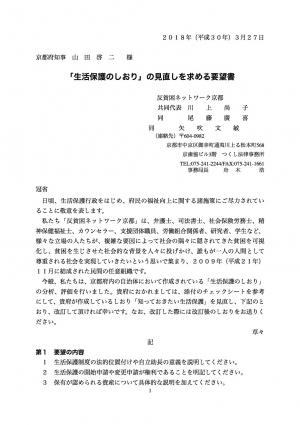 1京都府への要望書修正(案)180319