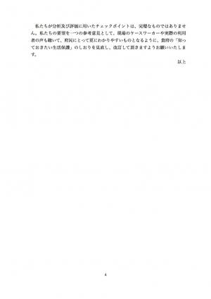 4京都府への要望書修正(案)180319
