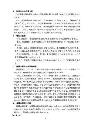 3京都府への要望書修正(案)3180319
