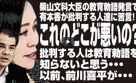FireShot Capture 019 - 【動画】柴山文科大臣の教育勅語発言で有本香が批判する人達に苦言!!これのどこが悪いの?